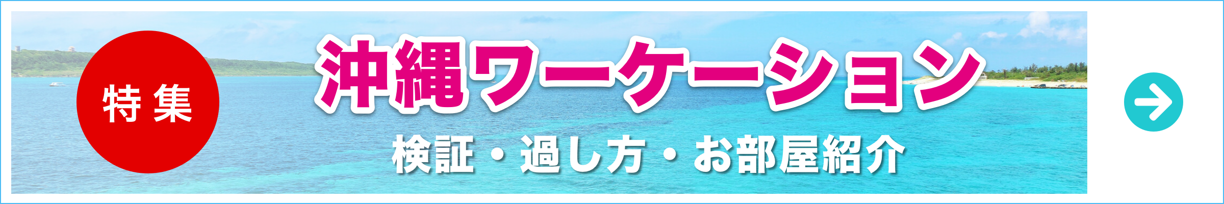 沖縄でテレワーク・ワーケーション